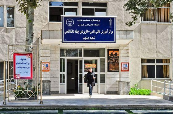آدرس دانشگاه علمی کاربردی