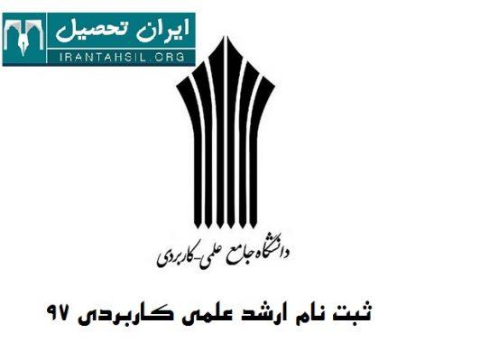 لیست رشته های علمی کاربردی ارومیه مهر و بهمن 97 – 98
