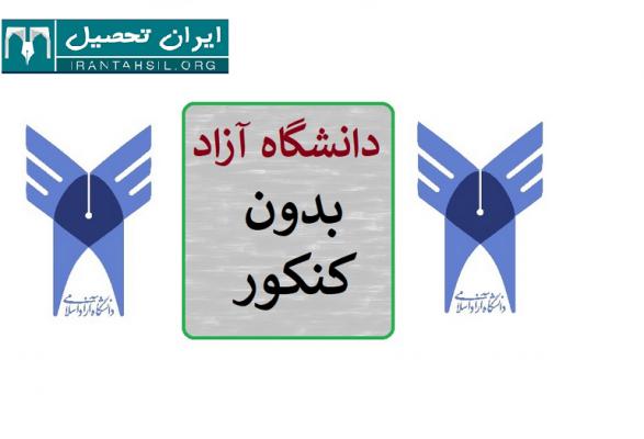 دفترچه بدون آزمون دانشگاه آزاد مهر 98 - 97