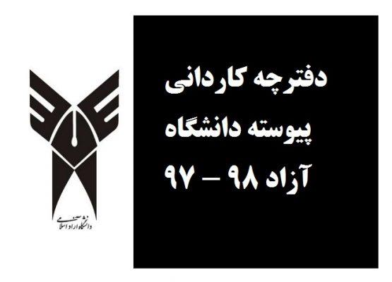 دفترچه کاردانی پیوسته دانشگاه آزاد 98 - 97