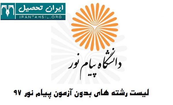 لیست رشته های دانشگاه علمی کاربردی مجتمع آذربایجان مهر و بهمن 97 – 98