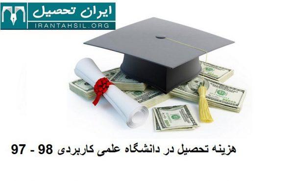 هزینه تحصیل در دانشگاه علمی کاربردی