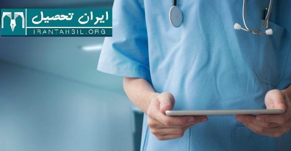 اعتبار پزشکی دانشگاه پردیس بین الملل