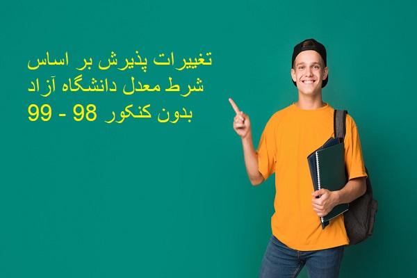 تغییرات پذیرش بر اساس شرط معدل دانشگاه آزاد بدون کنکور 98 - 99
