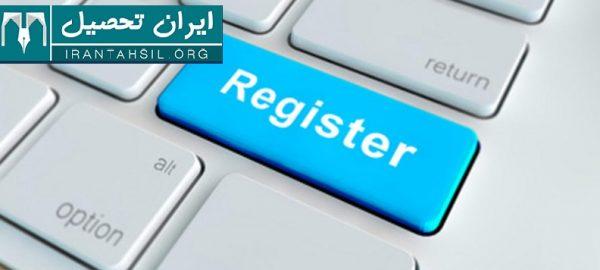ثبت نام تکمیل ظرفیت غیرانتفاعی