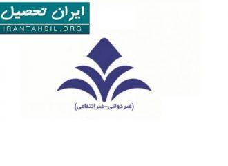 ثبت نام دانشگاه غیر انتفاعی ترم بهمن 97