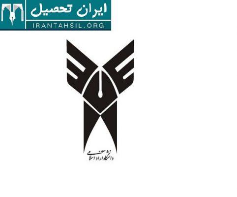 ثبت نام ترم بهمن دانشگاه آزاد 97 - 98