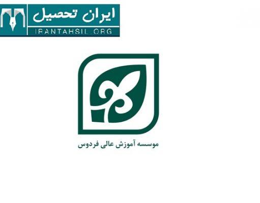 اعلام نتایج تکمیل ظرفیت دانشگاه آزاد مهر 98 - 97