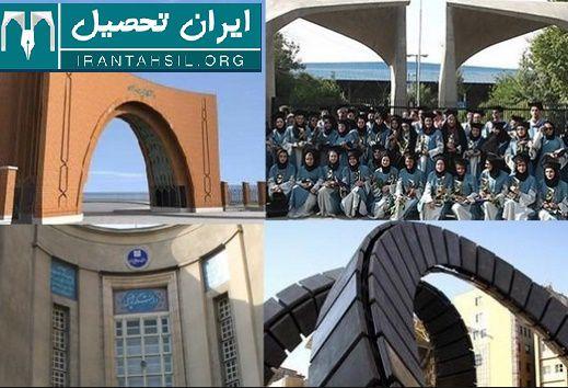 لیست دانشگاه های پردیس خودگردان