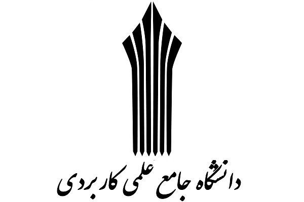 لیست رشته های علمی کاربردی دادگستری تبریز