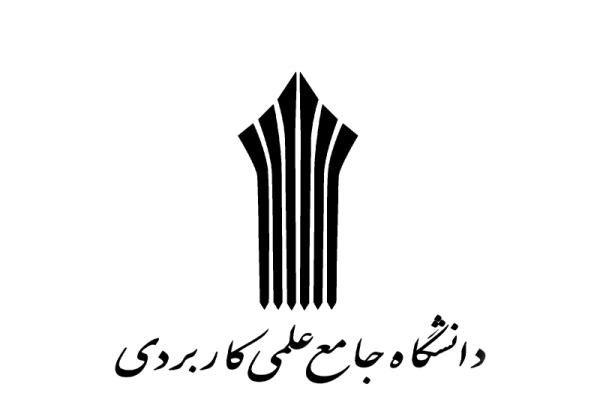 لیست رشته های علمی کاربردی مجتمع آذربایجان