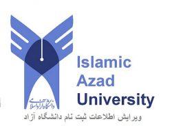 ویرایش اطلاعات ثبت نام بدون کنکور دانشگاه آزاد