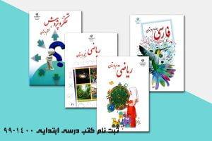 ثبت نام کتب درسی ابتدایی