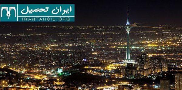 بهترین مشاوره تحصیلی حضوری تهران