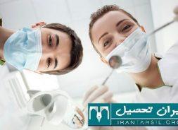 رتبه قبولی دندانپزشکی دانشگاه آزاد 98