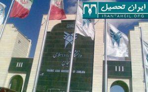 رشته های بدون کنکور دانشگاه آزاد زنجان 98 - 97