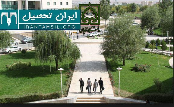 رشته کاردانی و کارشناسی دانشگاه آزاد زنجان