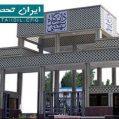 رشته های دانشگاه شهید بهشتی 98