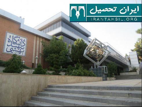 رشته های دانشگاه شهید بهشتی