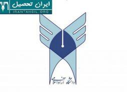زمان ثبت نام دانشجویان مهمان دانشگاه آزاد 98