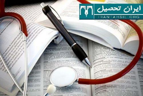 شرایط شرکت در لیسانس به پزشکی
