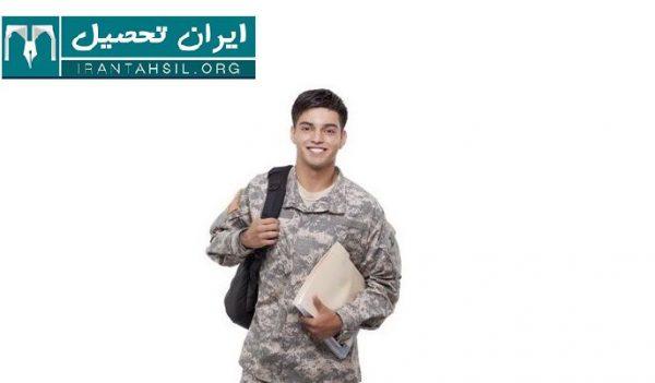 قبولی در دانشگاه در حین خدمت سربازی