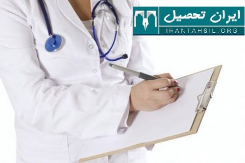 معرفی منابع لیسانس به پزشکی