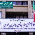 کارشناسی ارشد بدون کنکور دانشگاه خواجه نصیر