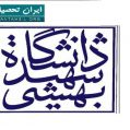 کارشناسی ارشد بدون کنکور دانشگاه شهید بهشتی 98
