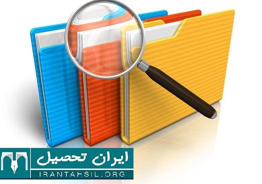 کد منطقه برای دریافت سوابق تحصیلی