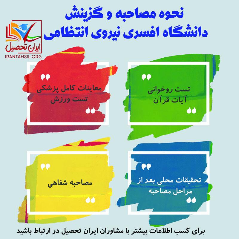 ثبت نام دانشگاه افسری نیروی انتظامی