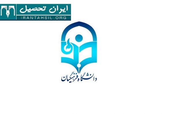 رتبه قبولی دانشگاه فرهنگیان 98