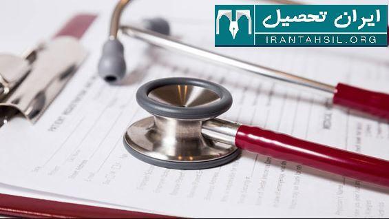 رتبه قبولی پزشکی دانشگاه شاهد تهران
