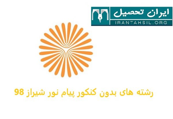 رشته های بدون کنکور پیام نور شیراز 98