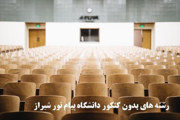 رشته های بدون کنکور پیام نور شیراز
