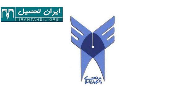 ثبت نام دانشگاه فرهنگیان 98