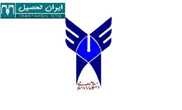 رشته های دانشگاه آزاد کیش مهر و بهمن 98 - 99