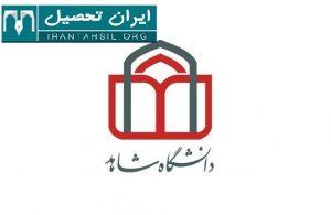 شرایط تحصیل در دانشگاه شاهد تهران