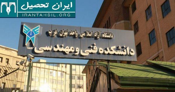 لیست رشته های بدون کنکور تهران غرب