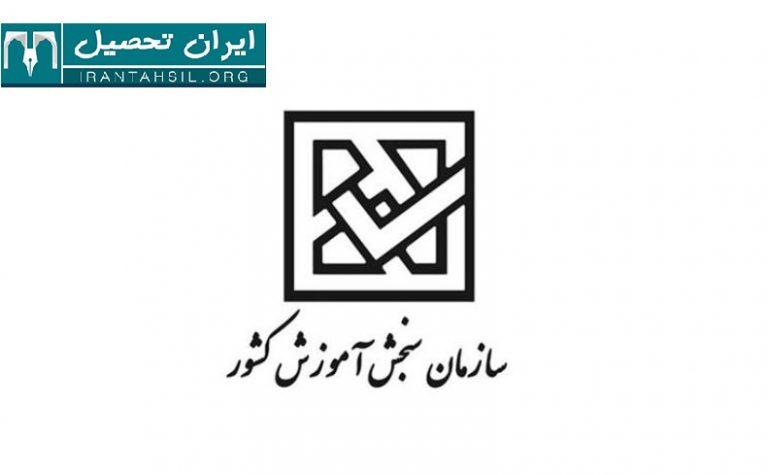 منابع کنکور هنر سازمان سنجش 98