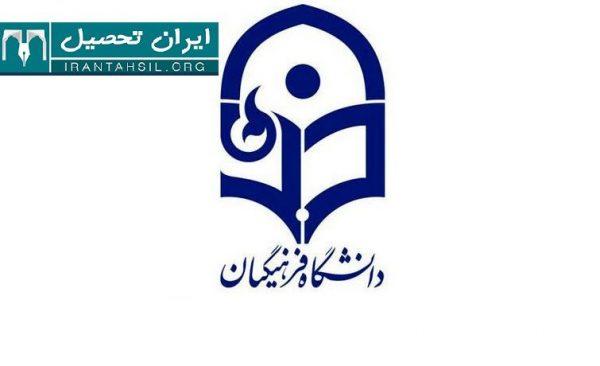 کارنامه قبول شدگان دانشگاه فرهنگیان 98