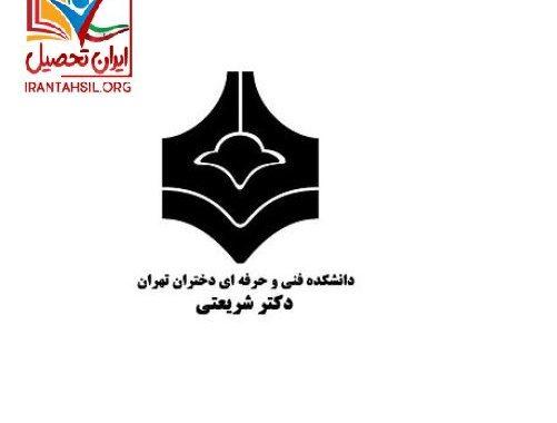 رتبه قبولی در دانشگاه شریعتی تهران