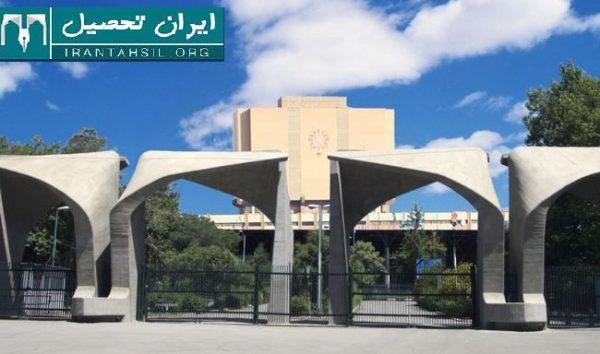 رشته های دانشگاه هنر تهران 98