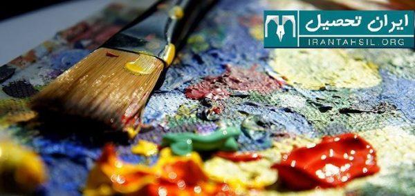 رشته های هنر در دانشگاه تهران