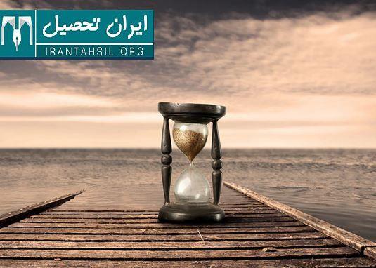 زمان ثبت نام دانشگاه رضوی مشهد