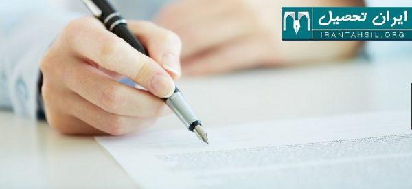 شرایط ثبت نام دانشگاه رضوی ویژه مقطع متوسطه دوم