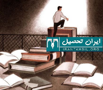 شرایط پذیرش دبیرستان های ماندگار البرز