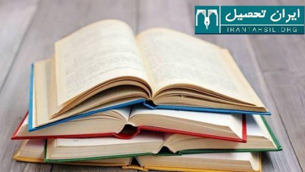 منابع آزمون ورودی دبیرستان البرز