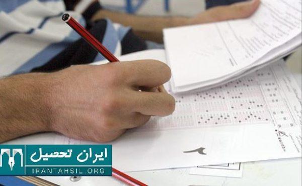 نمونه سوالات آزمون ورودی دانشگاه رضوی 98