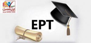 جزوه تضمینی آزمون زبان ept